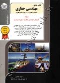 مهندسی نفت - جلد دوازدهم (مهندسی حفاری 1 و 2 - گل و سیمان حفاری)