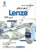 راهنمای جامع راه اندازی اینورترهای Lenze سری i500