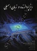 ریزپردازنده و زبان اسمبلی