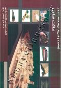 شناخت و کاربرد ابزار و مصالح در ماکت سازی