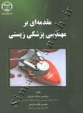 مقدمه ای بر مهندسی پزشکی زیستی
