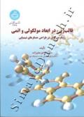 قالب زنی در ابعاد مولکولی و اتمی: رویکردی نوین در طراحی حسگرهای شیمیایی