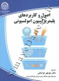 اصول و کاربردهای پلیمریزاسیون امولسیونی