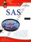 آموزش کاربردی SAS،نرم افزار تحلیل آماری
