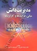 مدیریت دانش (مبانی، فرایندها و کارکردها)