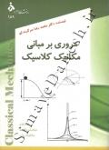مروری بر مبانی مکانیک کلاسیک ( جلد اول - مکانیک پایه )