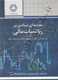 مقدمه ای بنیادین بر ریاضیات مالی