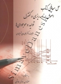 حل و مسائل کتاب اصول برنامه ریزی و کنترل تولید و موجودیها