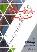 میدان های شهری ایران:فضاهای تعاملی
