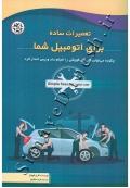 تعمیرات ساده برای اتومبیل شما