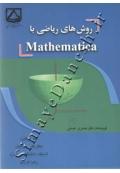 روش های ریاضی با Mathematica