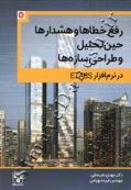 رفع خطاها و هشدارها حین تحلیل و طراحی سازه ها در نرم افزار ETABS