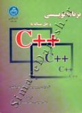 برنامه نویسی و حل مساله با ++c