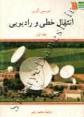 انتقال خطی و رادیویی - جلد اول
