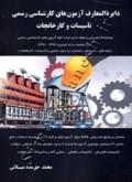 دایرة المعارف آزمون های کارشناسی رسمی تاسیسات و کارخانجات
