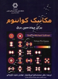 مکانیک کوانتوم (برای مهندسین برق)