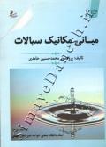 مبانی مکانیک سیالات (جلد دوم) چاپ اول ویراست سوم