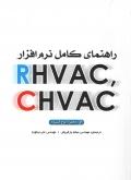 راهنمای کامل نرم افزار rhvac.chvac