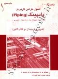 اصول طراحی کاربردی پایپینگ (Piping) کدها ، اجزا، تجهیزات ، مواد ، مسئولیتها،...بازرسی،....