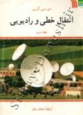 انتقال خطی و رادیویی - جلد دوم
