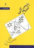 شیمی فیزیک آلی (ویراست دوم)
