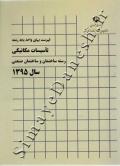فهرست بهای تاسیسات مکانیکی رسته ساختمان و ساختمان صنعتی سال 1395