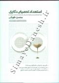 استعداد تحصیلی دکتری (ویژه گروه های غیرفنی (علوم انسانی هنر ، زبان علوم پایه و وزارت بهداشت)