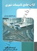 کتاب جامع تاسیسات شهری