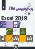 برنامهنویسی VBA در Excel 2019