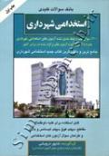 بانک سوالات کلیدی استخدامی شهرداری