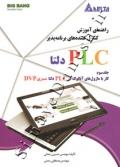 راهنمای آموزش کنترل کننده های برنامه پذیر PLC دلتا (جلد سوم - کار با ماژول های آنالوگ)
