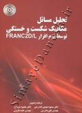 تحلیل مسائل مکانیک شکست و خستگی توسط نرم افزار FRANC2D/L