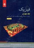 فیزیک (جلد چهارم) - ویراست پنجم