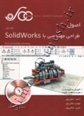 اصول طراحی مهندسی با SolidWorks (جلد اول)