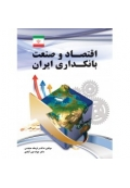 اقتصاد و صنعت بانکداری ایران
