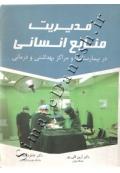 مدیریت منابع انسانی در بیمارستانها و مراکز بهداشتی و درمانی