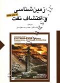 زمین شناسی و اکتشافات نفت