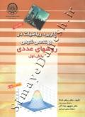 کاربرد ریاضیات در مهندسی شیمی (جلد دوم - روشهای عددی) - دوره 2 جلدی