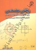ریاضی مهندسی (آنالیز فوریه، معادلات با مشتقات جزئی و توابع مختلط)