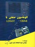 اتوماسیون صنعتی با LOGO! OBA8
