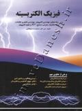 فیزیک الکتریسیته