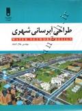 طراحی آبرسانی شهری