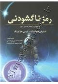 رمز ناگشودنی ( جلد چهارم دریچه ای به سوی کیهان )