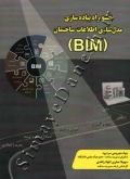نقشه راه پیاده سازی مدل سازی اطلاعات ساختمان (BIM)