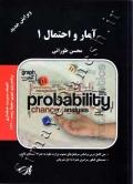 آمار و احتمال 1