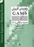 راهنمای کاربران GAMS