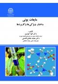 مایعات یونی ساختار، ویژگی ها و کاربردها