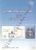 اصول مهندسی نصب و نگهداری (جلد دوم : یاتاقان های غلتشی و لغزشی)
