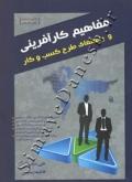 مفاهیم کارآفرینی و راهنمای طرح کسب و کار