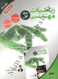 ریاضیات مهندسی (جلد اول - ویرایش سوم)